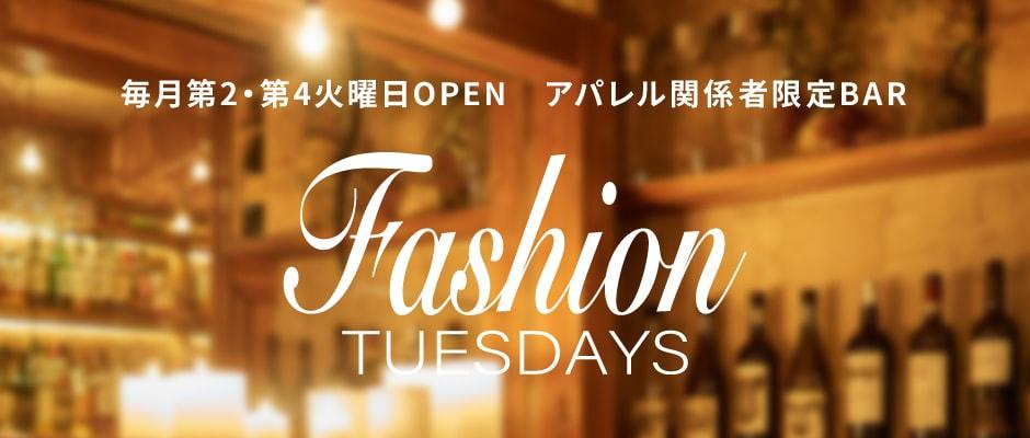 毎月第2・第4火曜日OPEN アパレル関係者限定BAR Fashion Tuesday